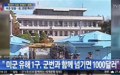 '훈련 유예는 한미동맹 해체'…TV조선·채널A는 어느 나라 방송사?