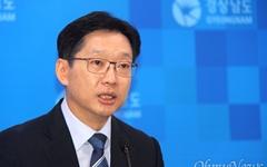 """김경수 도지사 """"서부청사는 직접 챙겨, 경제부지사 전환"""""""