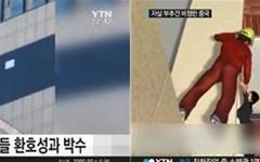 죽음을 자극적 소재로 취급한 YTN의 부적절한 보도