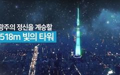 """""""마땅한 부지도 없는데...""""  광주 518m 타워 논란"""
