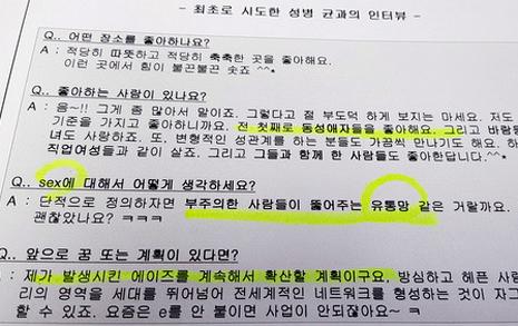 """""""성병은 동성애자 좋아한다""""니... '혐오' 가르친 가정통신문"""