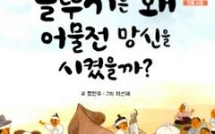 시골 저잣거리는 '조선 서민 실록'