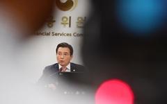 """""""증선위원 5명 중 3명, 삼성바이오 의도적 분식회계로 판단"""""""