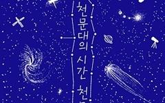 장영실, 허준, 김정호... 별에 이름을 붙인 사람