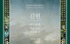 '제자' 박철화, '선생' 김현에게 '꽃'을 바치다