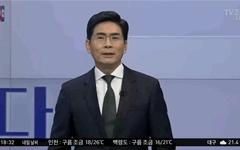 지방선거 결과 끔찍하다?... 'TV'조선의 본심인가