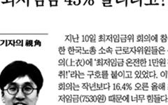 최저임금위 통계 '아전인수' 해석한 조선일보