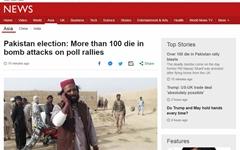 파키스탄 선서 유세 현장서 자폭 테러... 최소 128명 사망