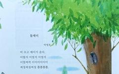 초등3 국어 교과서에 실린 어린이시 〈돌매미〉 이야기