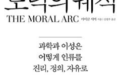 국무총리가 SNS에 '주말 독서'로 소개한 책