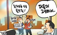[정윤성 만평] '을'들의 싸움?