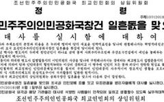 '인민사랑' 강조한 북한 대사면, 인권제재 의식했나?