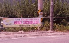 [모이] 시골마을에 무단투기가 사라진 이유는?