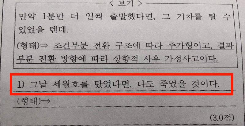 '세월호 시험 문제' 학교·교사 '주의'처분