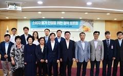 조경태 의원, '소비자 물가안정' 토론회 열어
