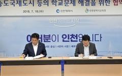 인천시+인천교육청, 송도국제도시 학교 부족문제 해결 맞손