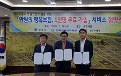 한수원 저소득층 지원 위해 '만원의 행복보험' 업무협약 체결