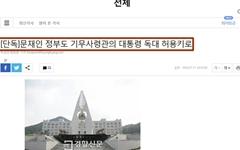 '기무사 대통령 독대 오보' 삭제했다 다시 올린 '경향신문'