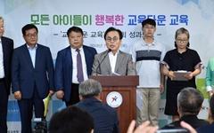 이재정, '고교생 교육감 투표권 쟁취' 팔 걷나?