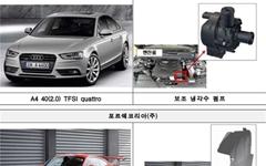 BMW·아우디 등 10개 차종 사고·화재 가능성 리콜