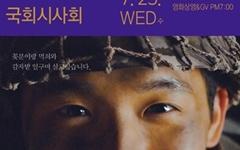 영화 '오장군의 발톱' 8월 15일 개봉 앞 국회시사회