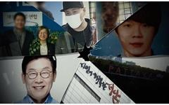 이재명, 방송 예정인 '조폭 연루' 의혹에 반박글 올려