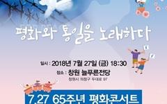 """""""7.27 65주년 평화콘서트"""" 27일 창원"""