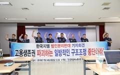 한국지엠, 연구개발 별도 법인 설립 두고 노조-회사 '갈등'