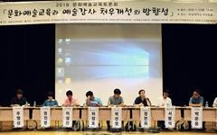 """""""연극강사 12년차인데 연봉 600여만원, 화가 납니다"""""""