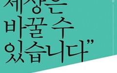 """최초 '삼성공화국' 사용한 이용마 """"언론과 검찰 개혁 필연"""""""