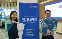 인천시, '인처너 카드' 공식 출시… 지역경제 활성화 위해 추진