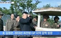 'GP 병력 철수'에 '걱정 인형'이 된 TV조선