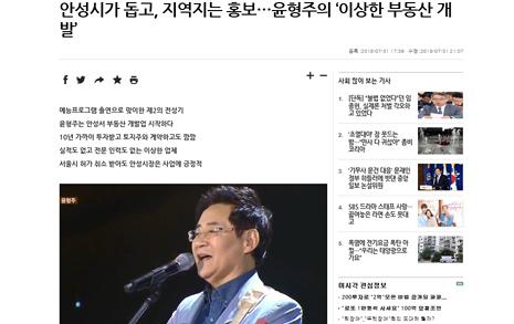 윤형주 비판기사에 왜 애꿎은 지역신문사를?