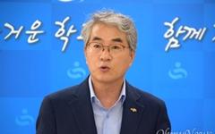 """박종훈 경남교육감 """"대입, 수능 확대 반대한다"""""""