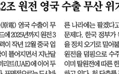 탈원전 때문에 22조원 '수출' 사업이 무산? 조선일보의 왜곡