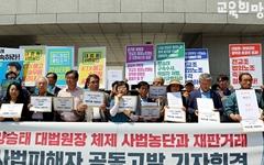 전교조 법외노조 재판, 검찰 압수수색 등으로 총 17개 문건 추가 발견