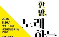 대전국악방송 개국 1주년 '한밭, 노래하는 여름' 콘서트 개최