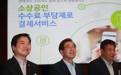 소상공인 걱정하던 조선일보…'카드 수수료 제로'는 반대?