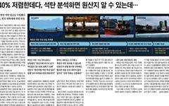 """정부 """"북한산 의심 석탄 조사, 처음부터 미국과 공조"""""""