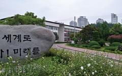 신흥학원, 청주 종친회 땅 매입 '설왕설래'