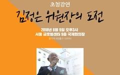9일 카자흐스탄 키멥 대학 총장 방찬영 박사 초청 강연회