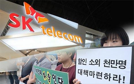 휴대전화요금 폭리 취했던 SK텔레콤의 착각