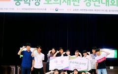 태안 원이중, 모의재판 경연대회 2년 연속 대상