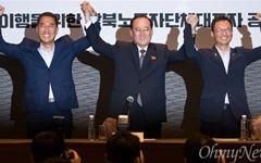 [오마이포토] 함께 손 맞잡은 남북 노동자 대표들