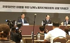 남북 노동단체 직총-양대노총, 판문점 선언 이행 다짐