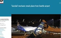 미국 시애틀 국제공항, 무허가 이륙 항공기 추락 사고