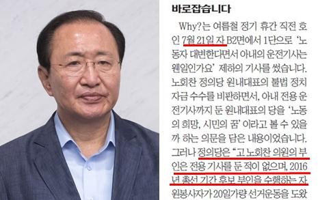 """""""노회찬 아내 운전기사, 사실 오인"""" 3주 지나 정정보도 한 <조선>"""