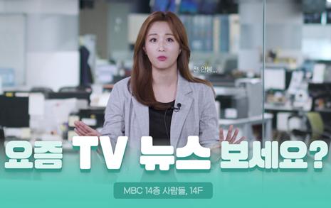 'MBC 14층 사람들' SNS에서 일낸다