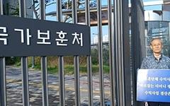광복회 회원들, 광복절 앞두고 보훈처 1인 시위 나선 이유는?