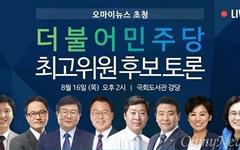 [생중계 예고] 더불어민주당 최고위원 후보 토론